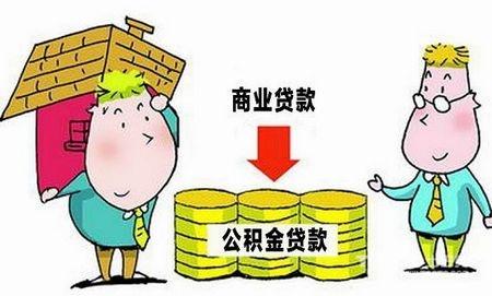 """公积金贷款买房流程详解 让公积金不再""""沉睡"""""""